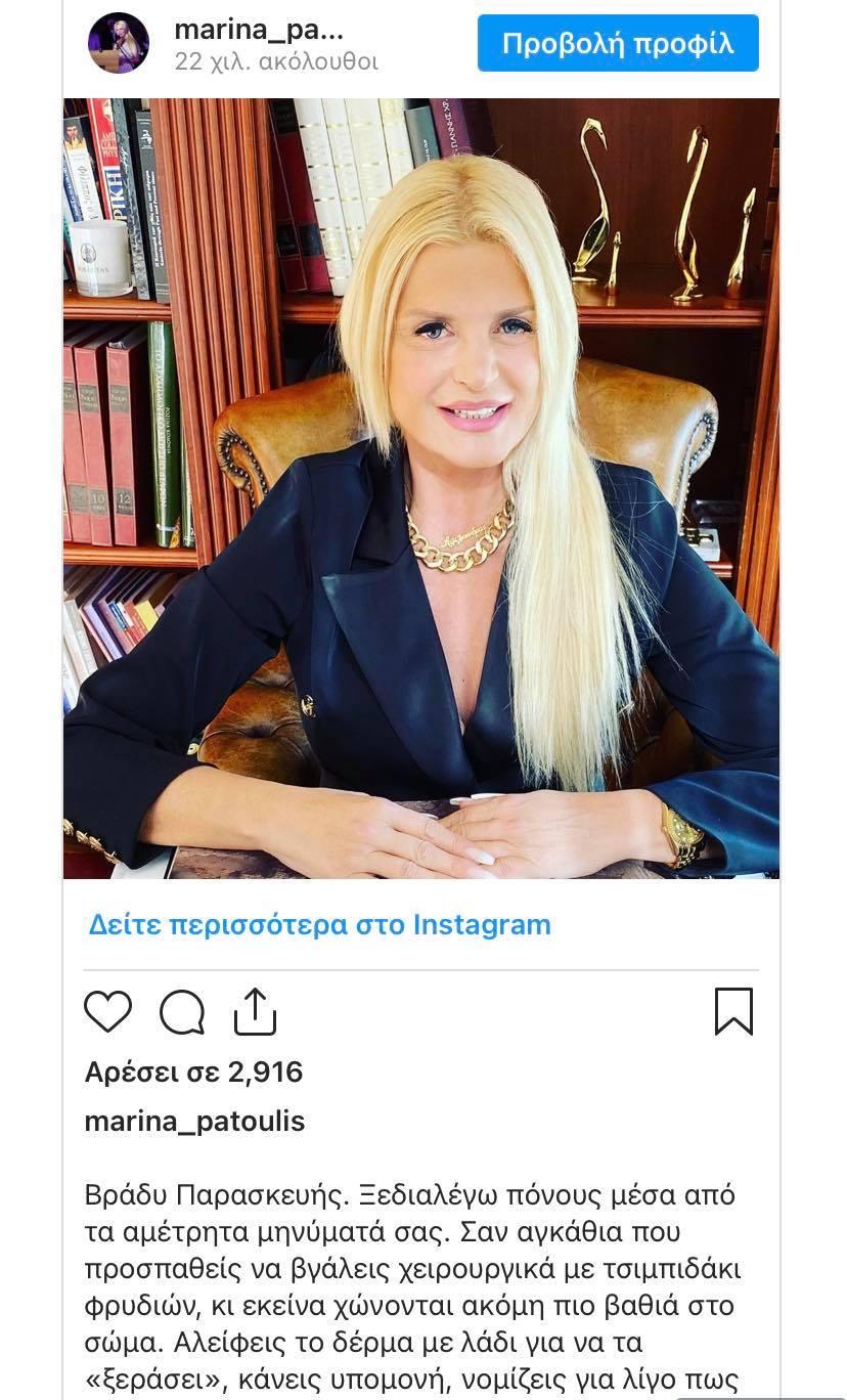 Μαρίνα Πατούλη